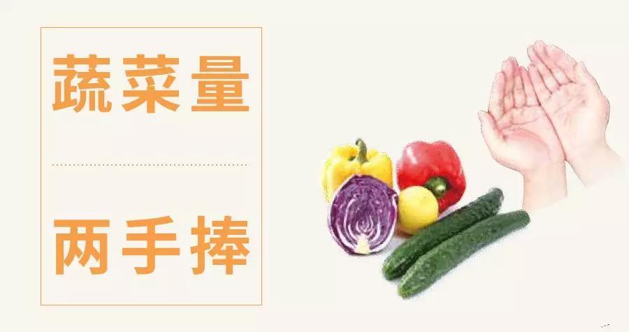 蔬菜量两手捧