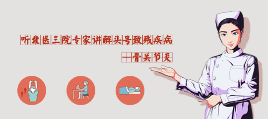 听北医三院专家讲解头号致残疾病—骨关节炎