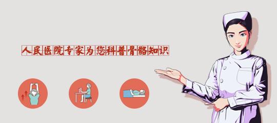 人民医院专家为您科普骨骼知识