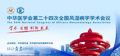中华医学会第二十四次全国风湿病学学术会议